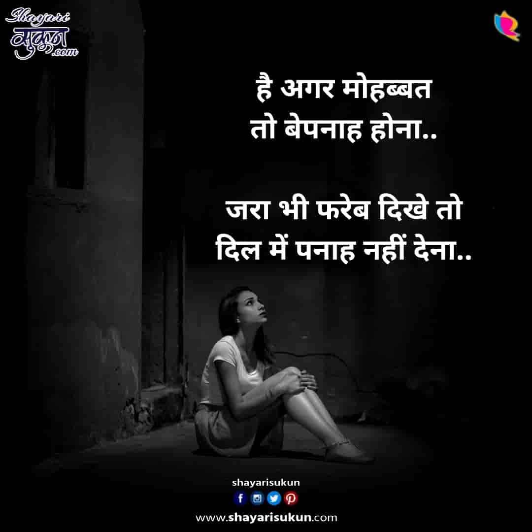 fareb-1-dardbhari-sad-shayari-hindi-1