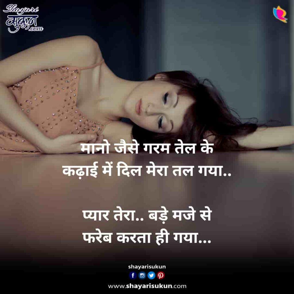 fareb-1-dardbhari-sad-shayari-hindi-2