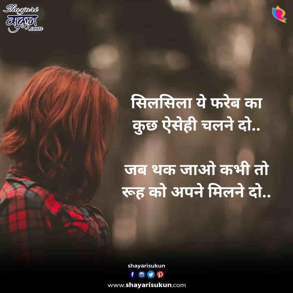 fareb-2-sad-shayari-cheating-in-love-2