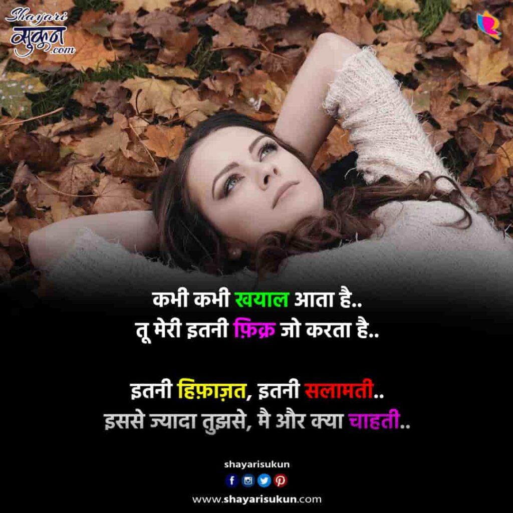 hifazat-1-love-shayari-caring-love-quotes-2