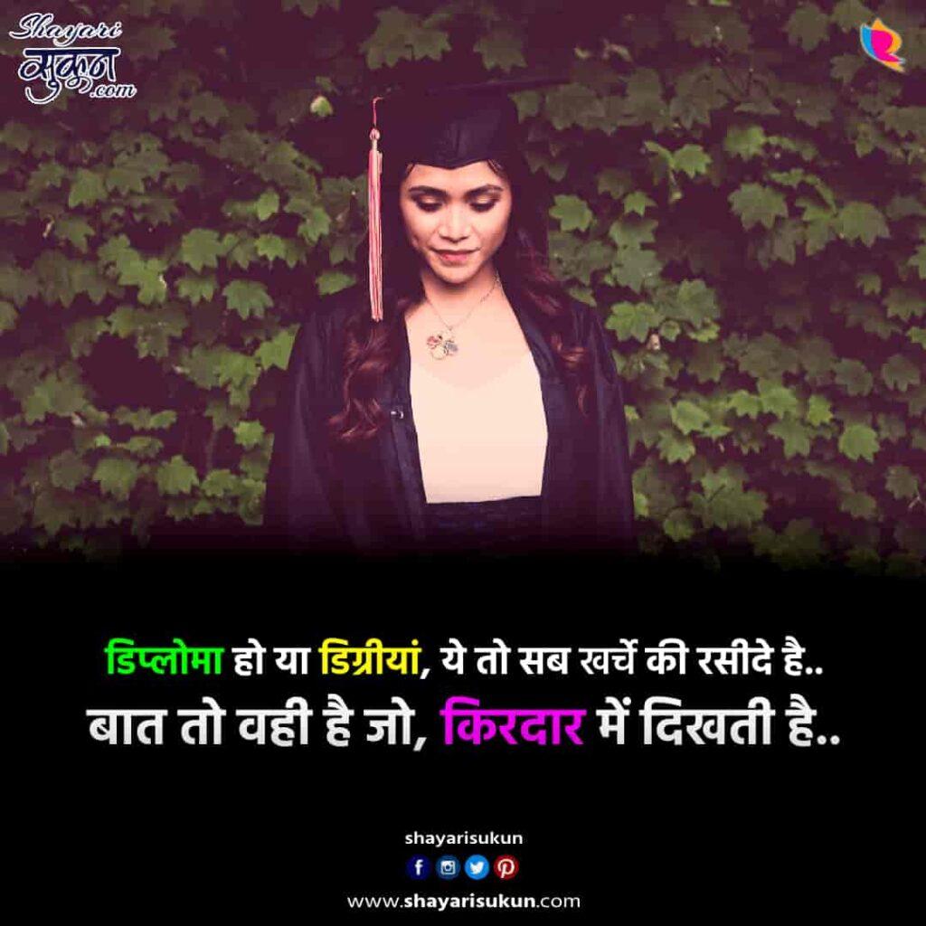 kirdar-1-sad-shayari-hindi-quotes-on-character-02