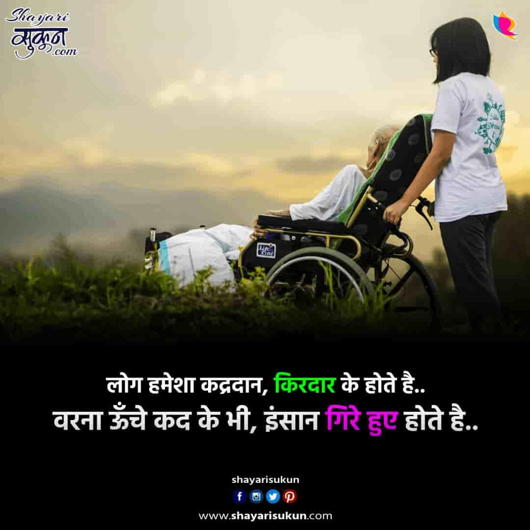 kirdar-1-sad-shayari-hindi-quotes-on-character-1