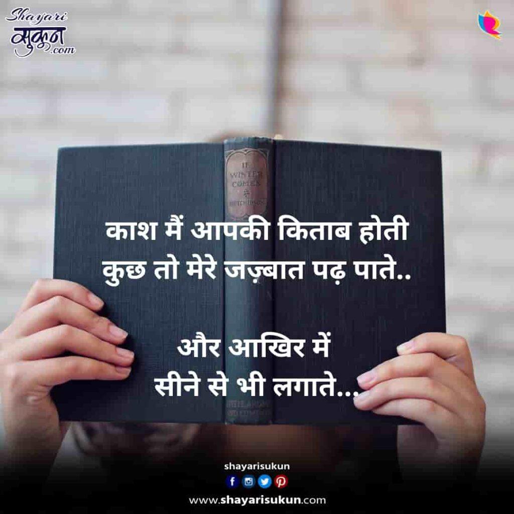kitab-1-romantic-love-shayari-hindi-urdu
