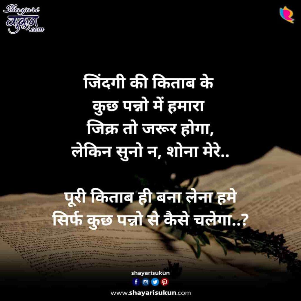 kitab-1-romantic-love-shayari-hindi-urdu-2