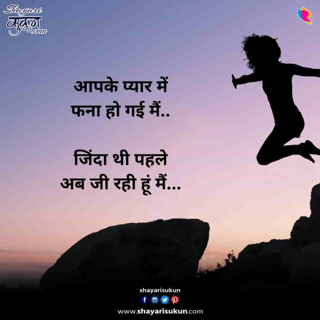 pyar-3-romantic-love-girl-shayari-hindi-urdu-1