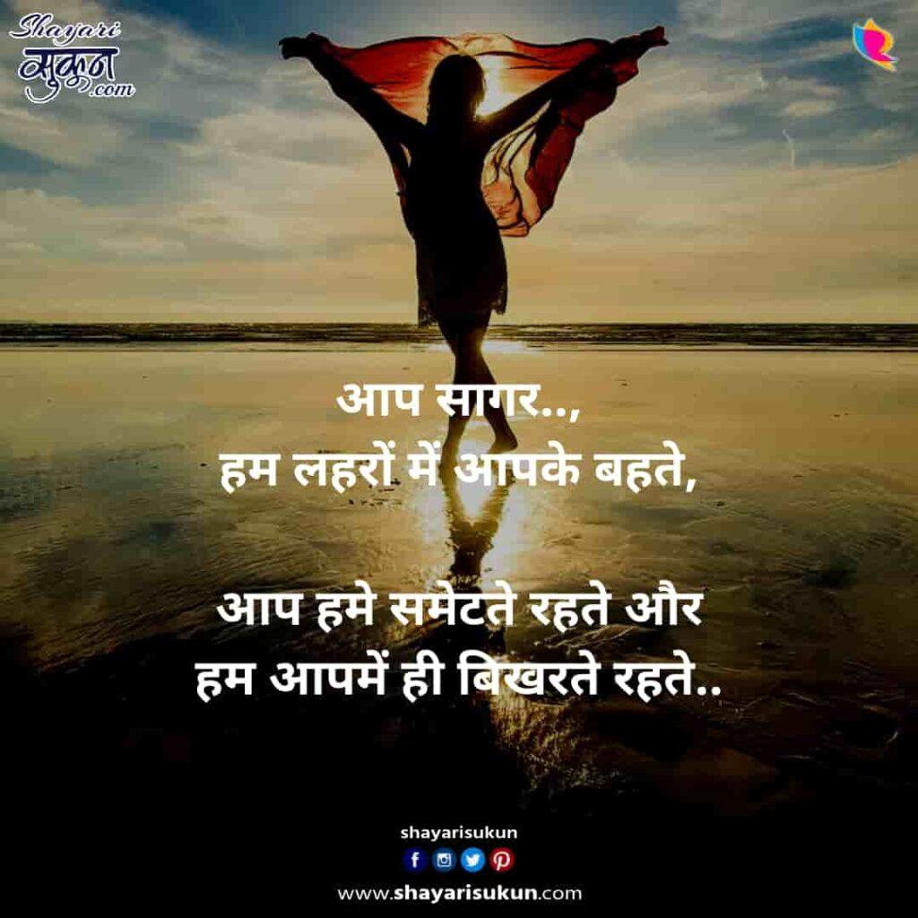 sagar-2-darbhari-sad-shayari-hindi-urdu-1