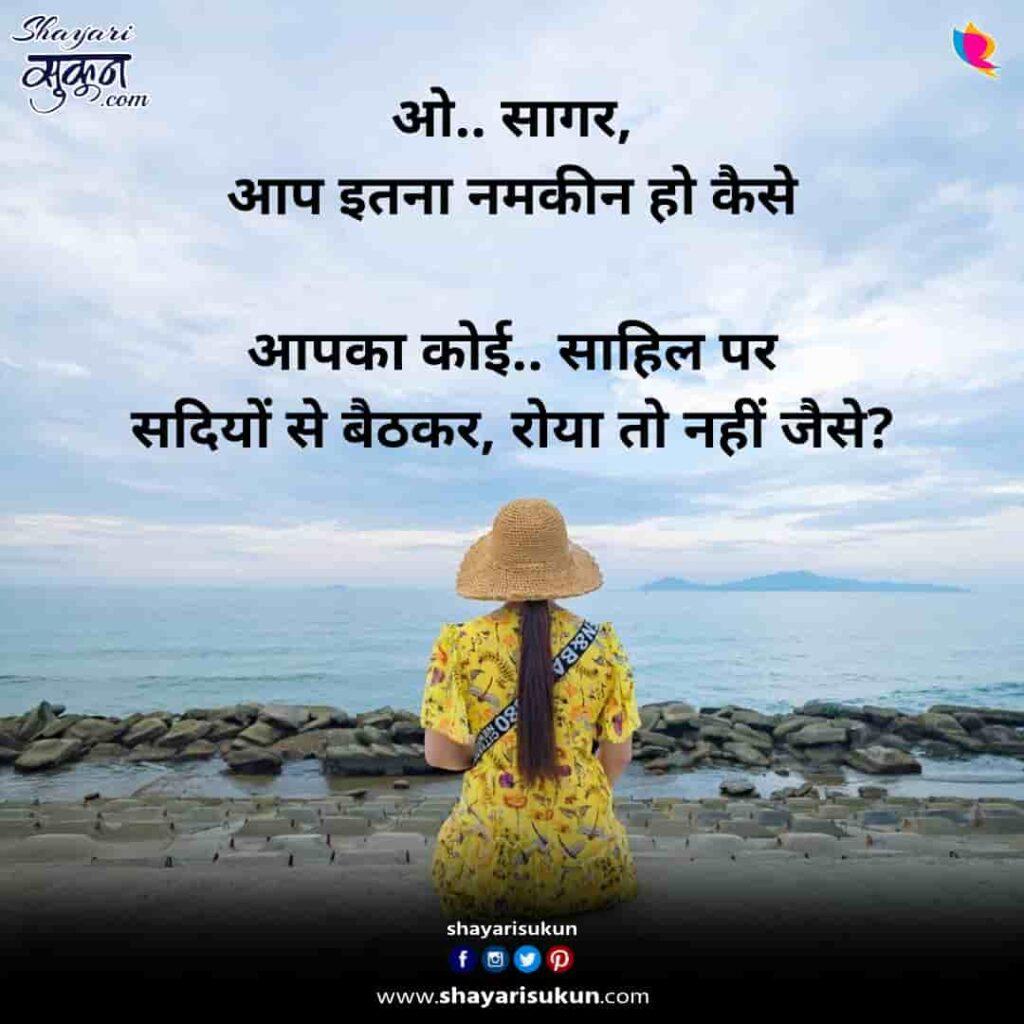 sagar-2-darbhari-sad-shayari-hindi-urdu-2