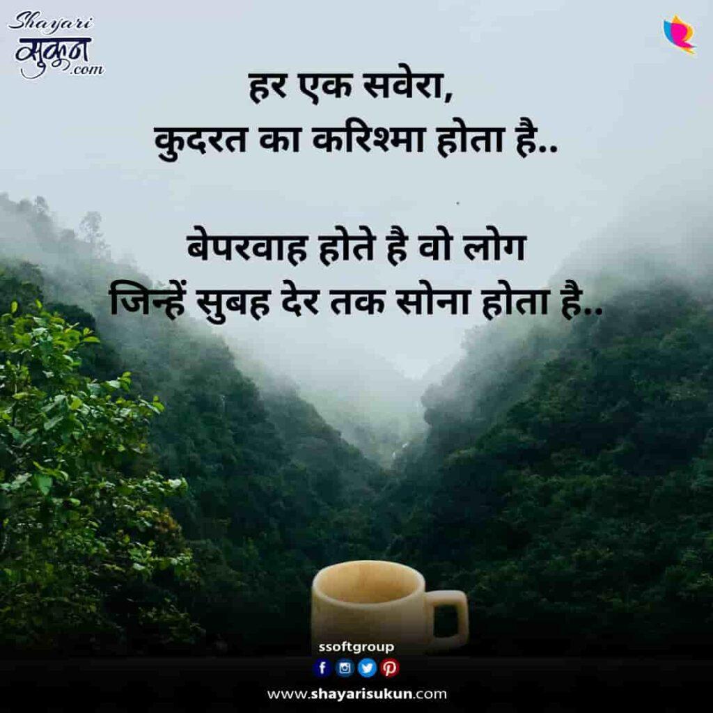 savera-1-motivational-shayari-hindi-1