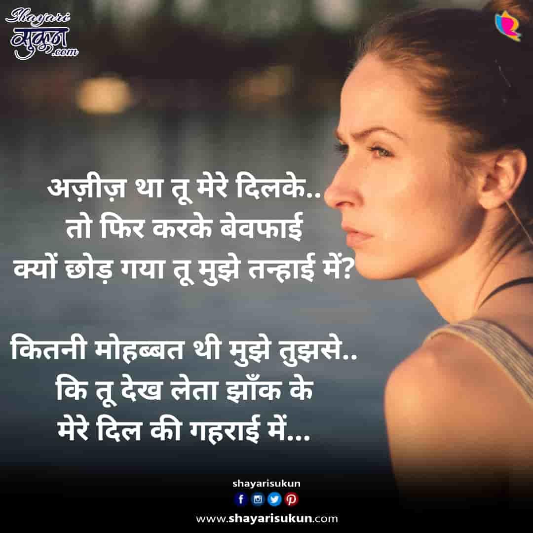 tanhai-1-sad-shayari-feeling-alone-1