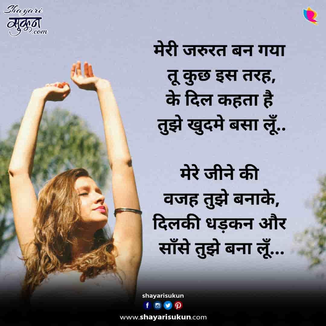 wajah-1-romantic-love-shayari-hindi-1