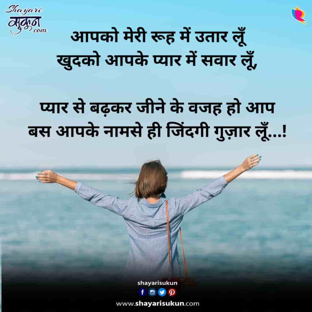 wajah-1-romantic-love-shayari-hindi-2
