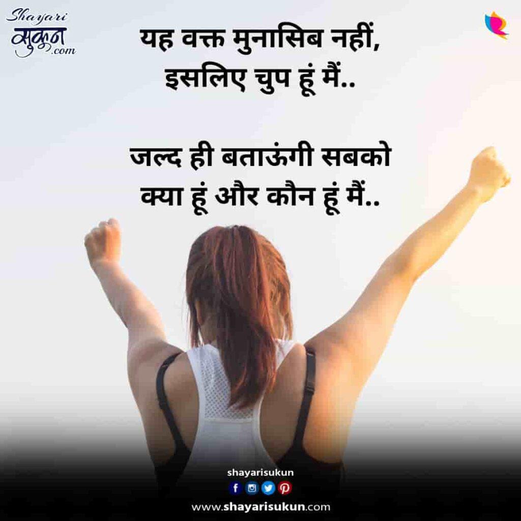 waqt-1-motivational-shayari-hindi-1