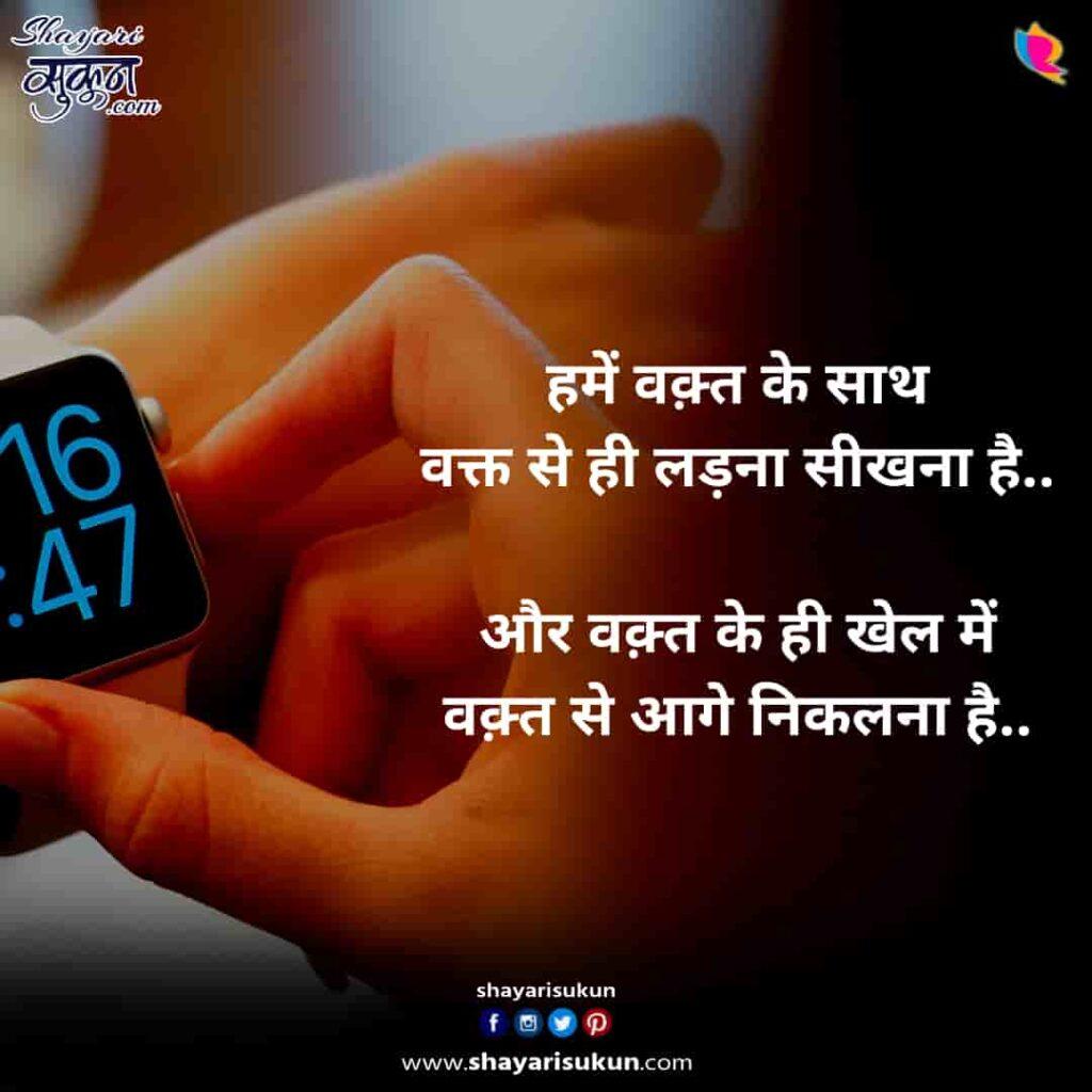waqt-1-motivational-shayari-hindi-2