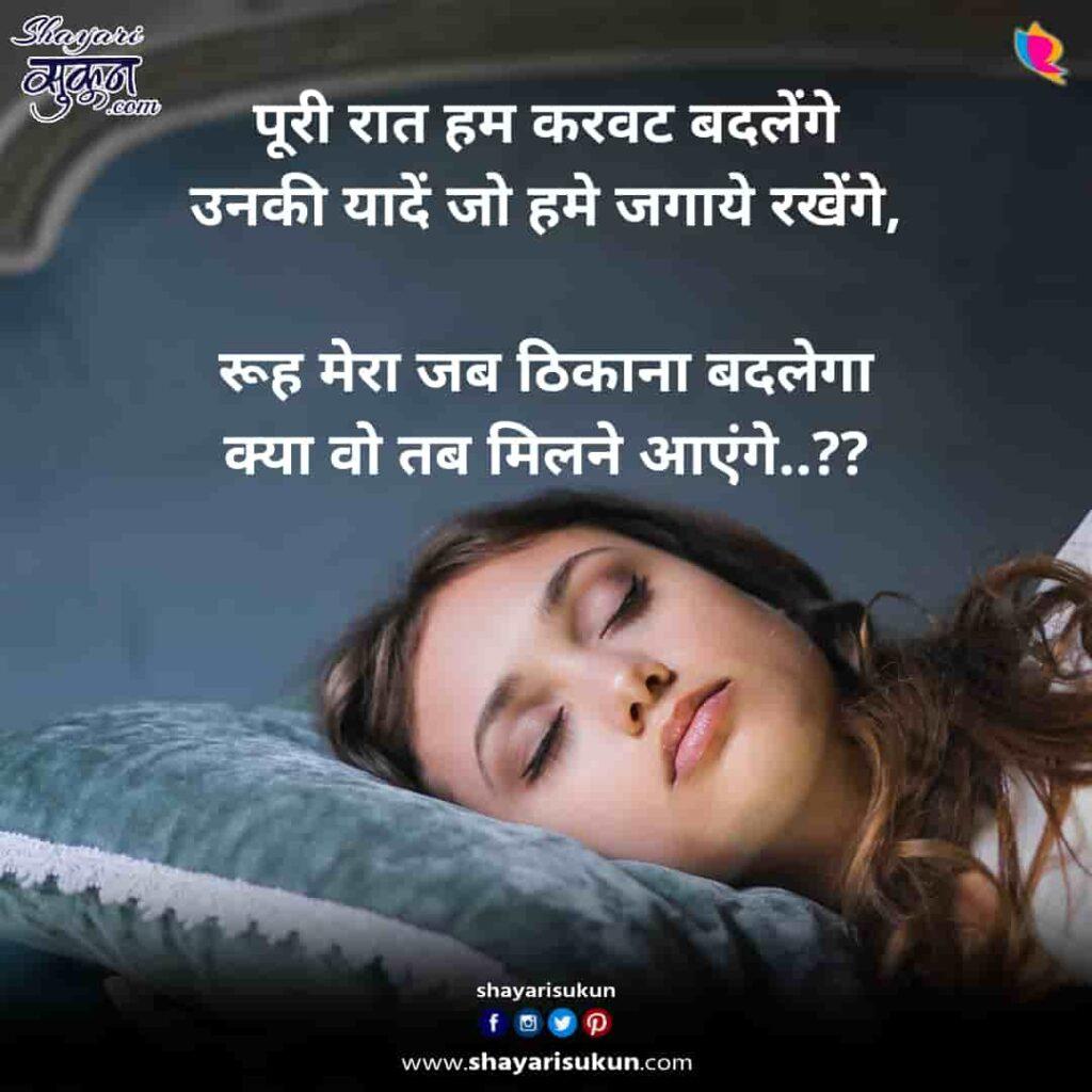 yaadein-2-sad-shayari-dard-bhara-status-2