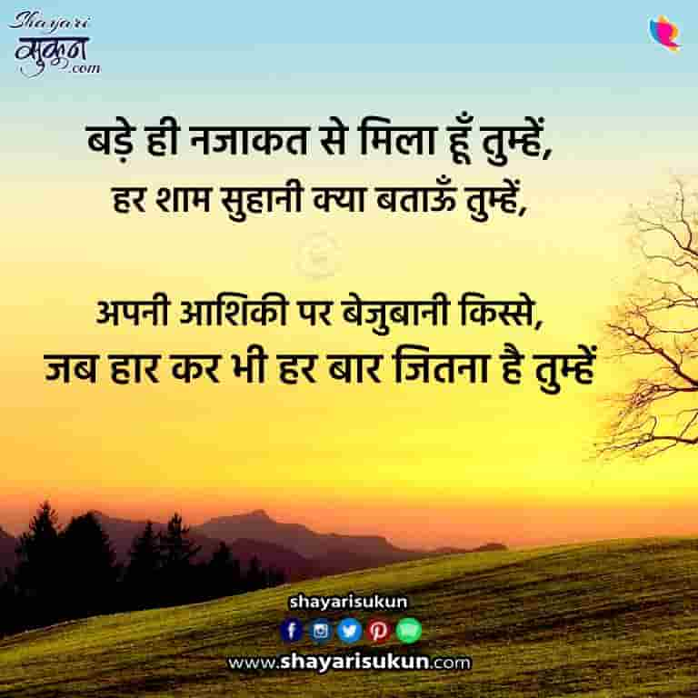 Shaam-Shayari-Image-Hindi