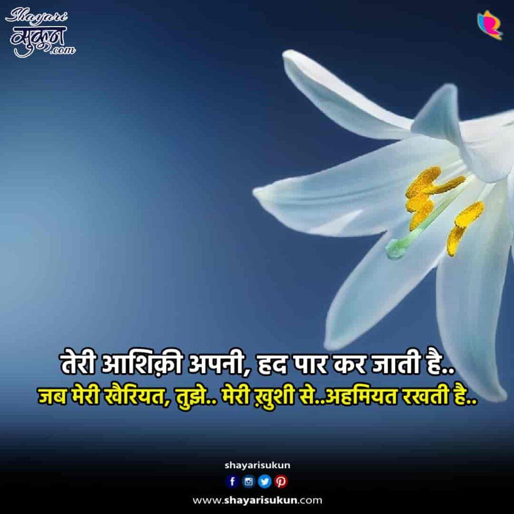 aashiqui-2-love-shayari-romantic-hindi-quotes-2