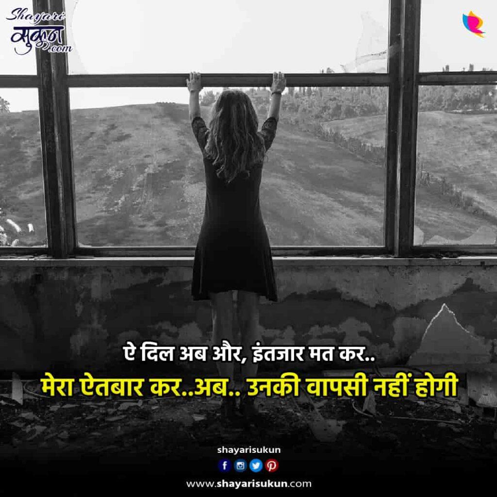 aitbaar-1-sad-shayari-bharosa-hindi-quotes-1
