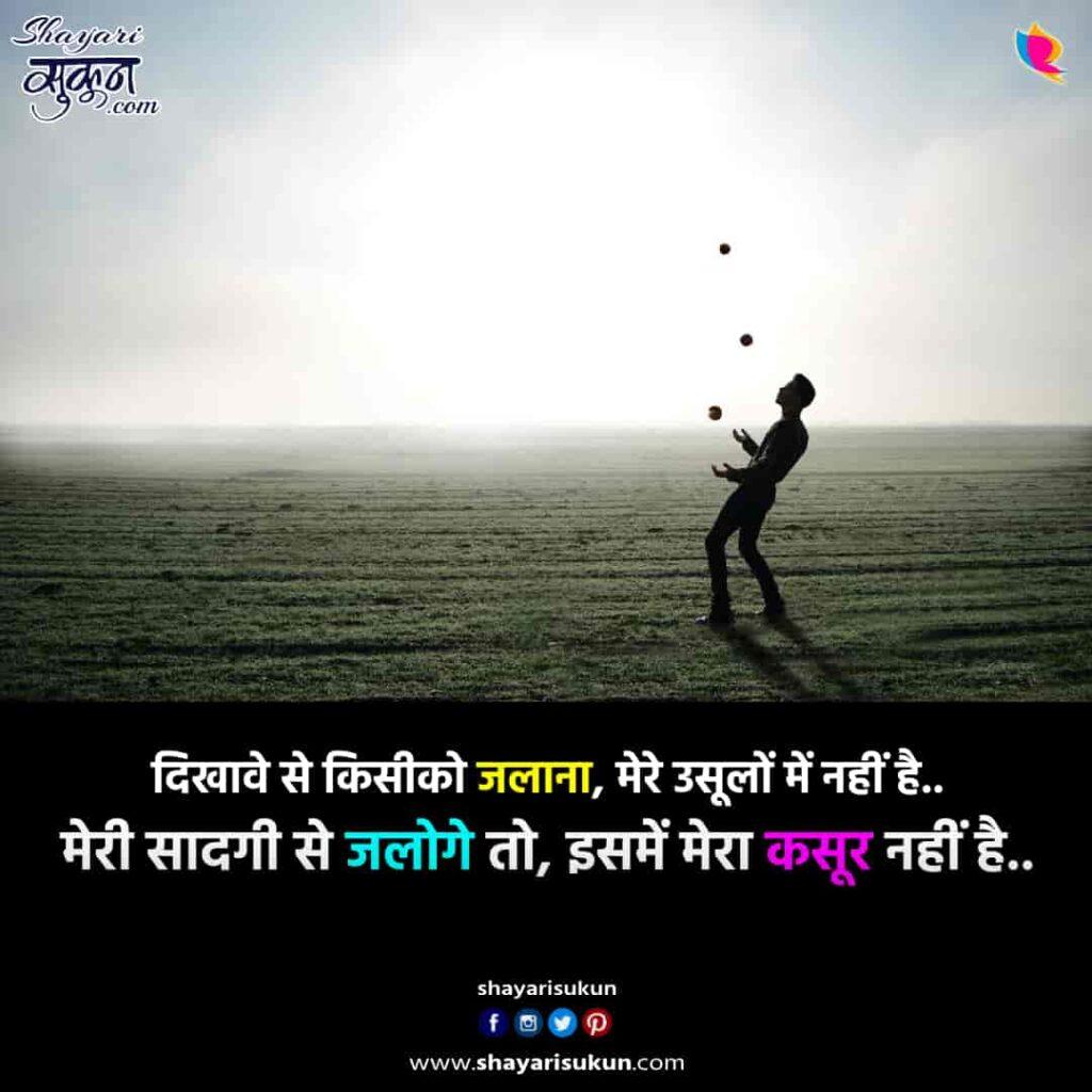 attitude-shayari-6-tevar-quotes-hindi-1