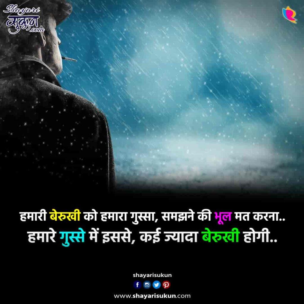 attitude-shayari-6-tevar-quotes-hindi-2