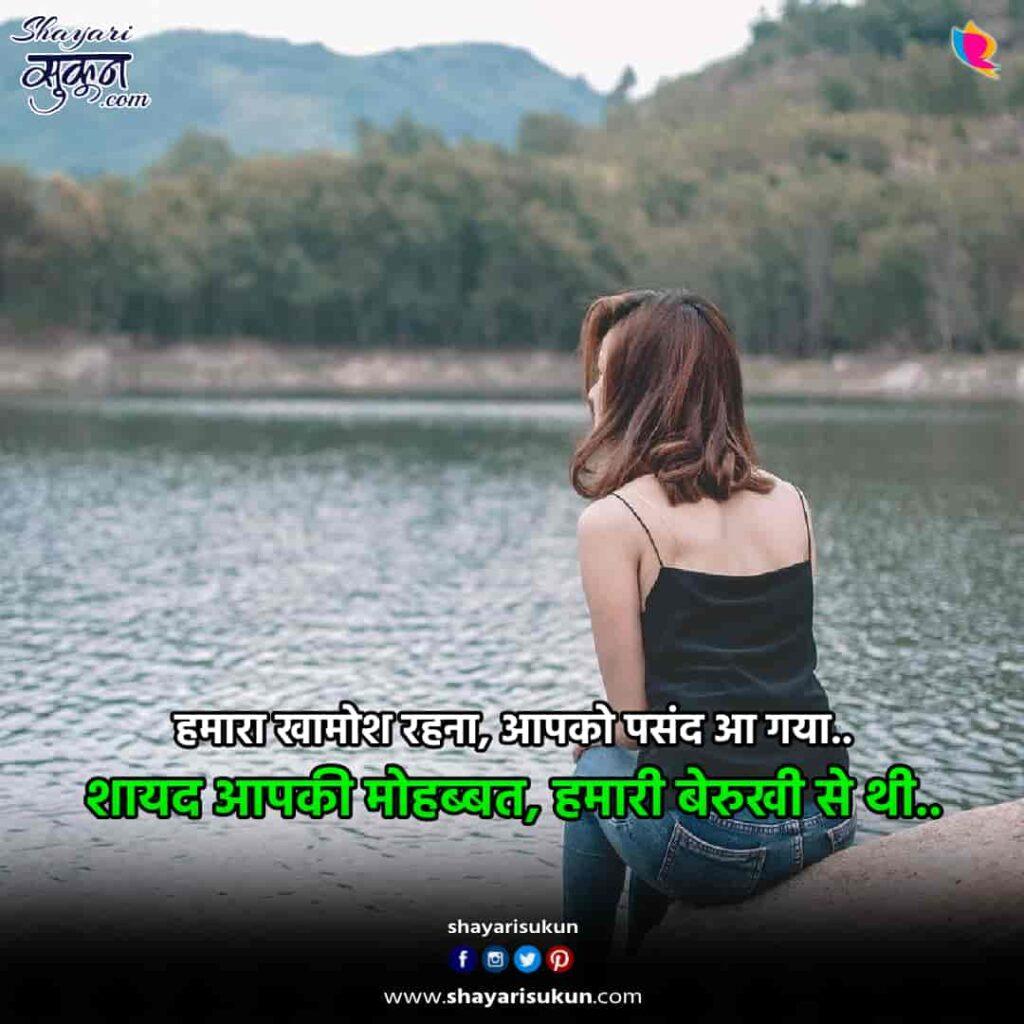berukhi-2-sad-shayari-upset-hindi-quotes-1