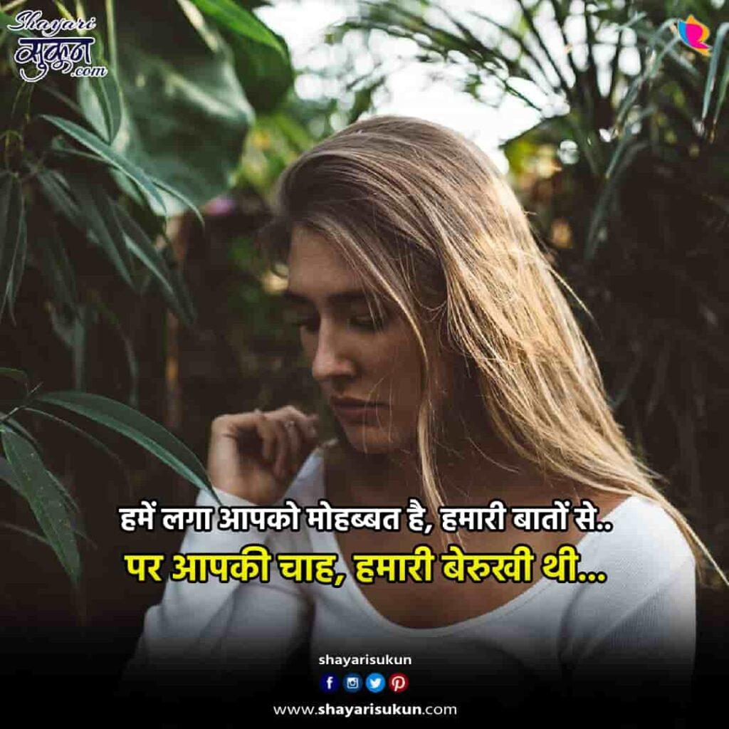 berukhi-2-sad-shayari-upset-hindi-quotes-2