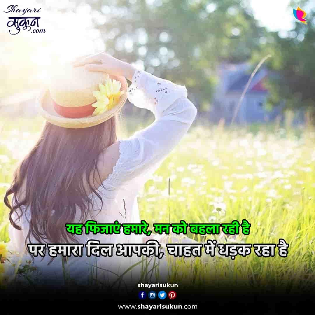 fiza-1-love-shayari-hindi-quotes-nature-environment-1