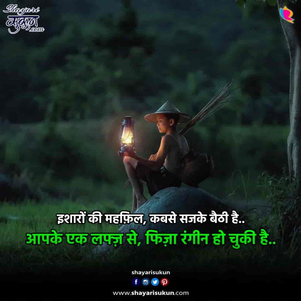 fiza-1-love-shayari-hindi-quotes-nature-environment-2