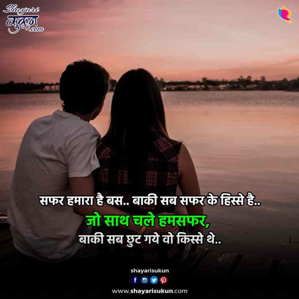 humsafar-2-love-shayari-hindi-poetry-lifepartner-1