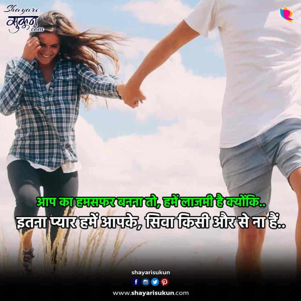 humsafar-2-love-shayari-hindi-poetry-lifepartner-2