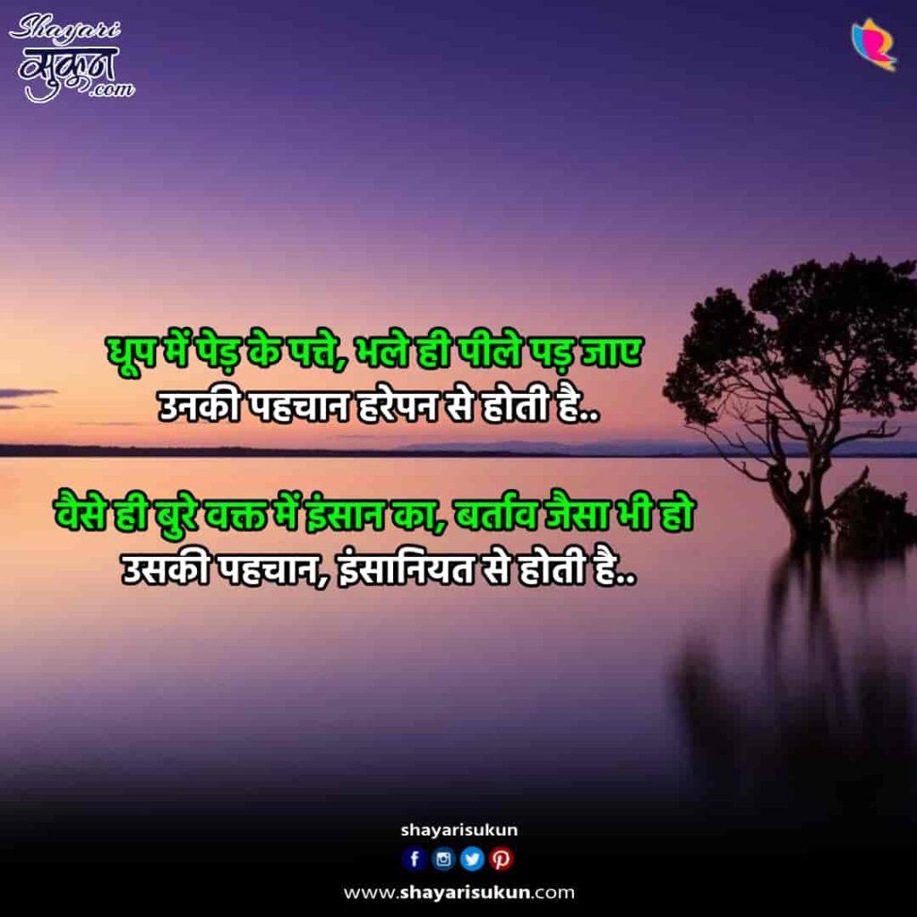 insaniyat-1-motivational-shayari-humanity-quotes-1