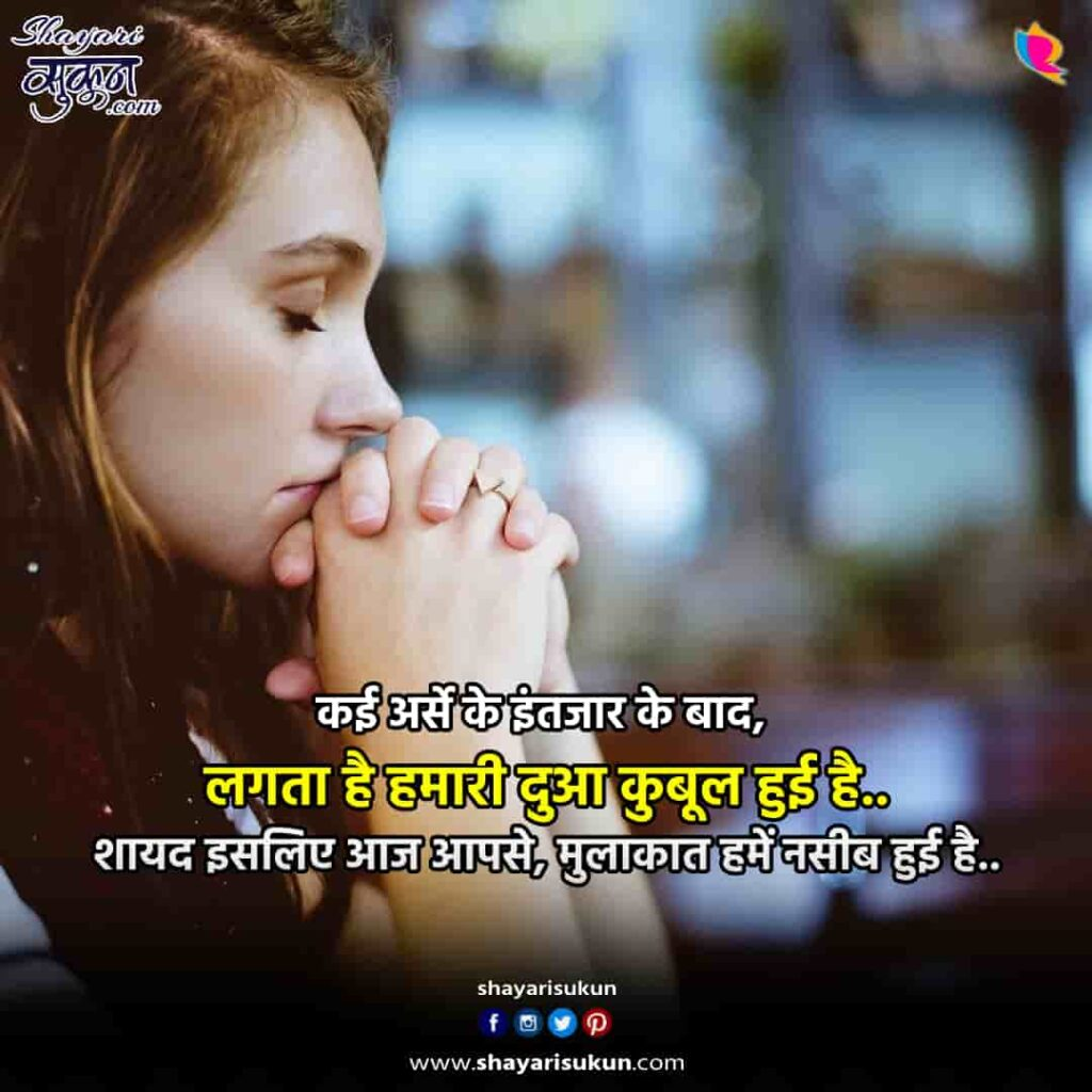 intezar-2-love-shayari-hindi-poetry-waiting-1