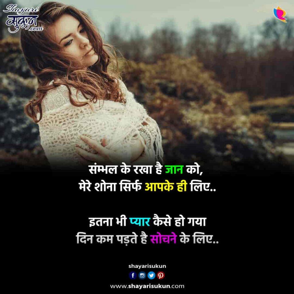 jaan-1-love-shayari-most-romantic-hindi-quotes-01
