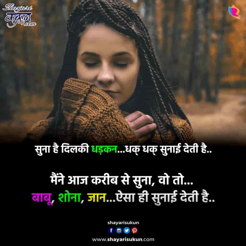 jaan-1-love-shayari-most-romantic-hindi-quotes-02