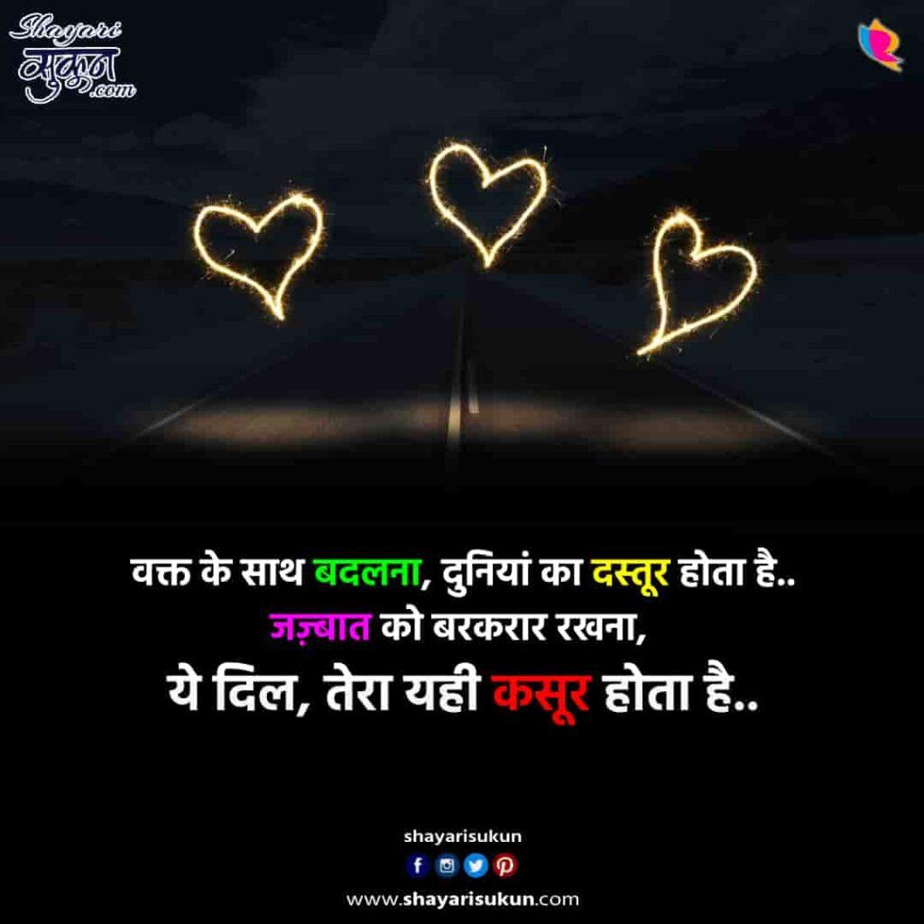 jazbat-1-love-shayari-hindi-quotes-feeling-1