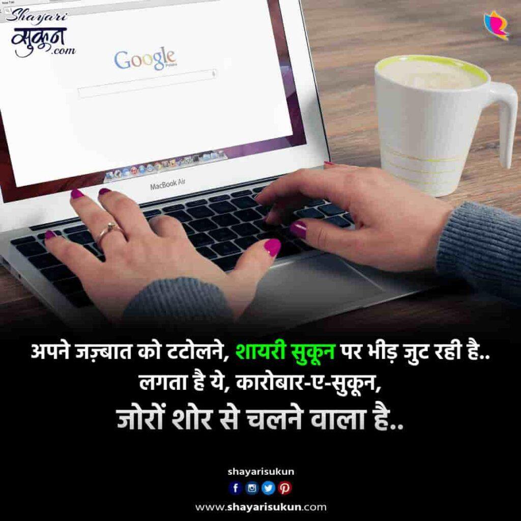 jazbat-1-love-shayari-hindi-quotes-feeling-2