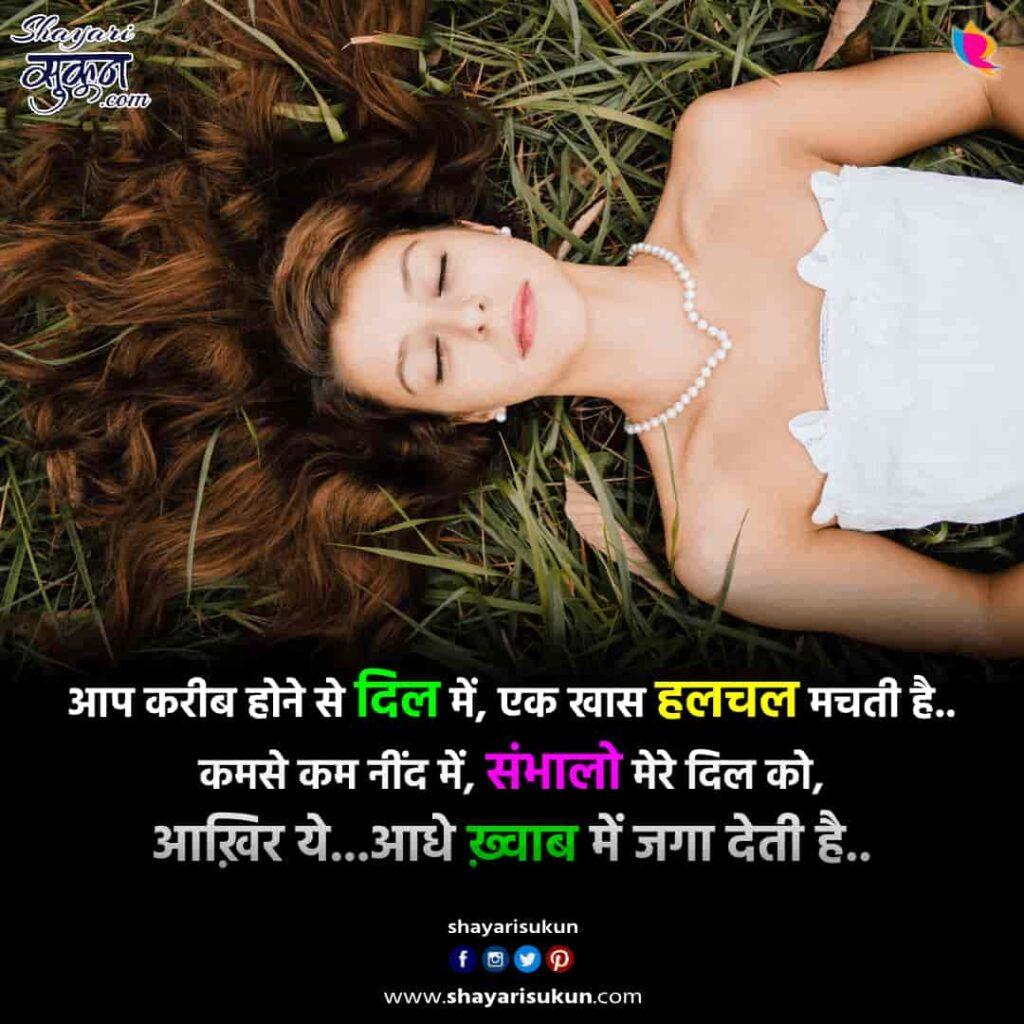 khwab-1-love-shayari-hindi-quotes-on-dream-2