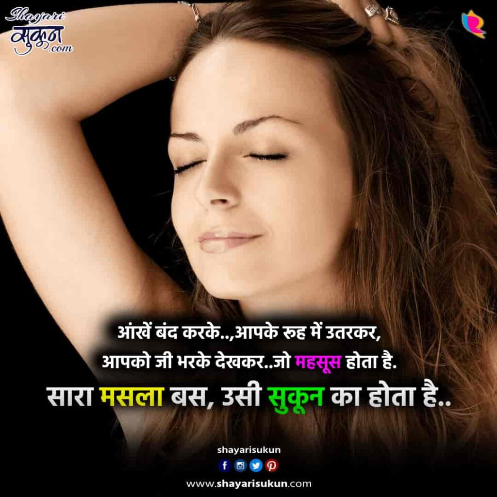 mahsus 1 love shayari hindi quotes on feeling 2