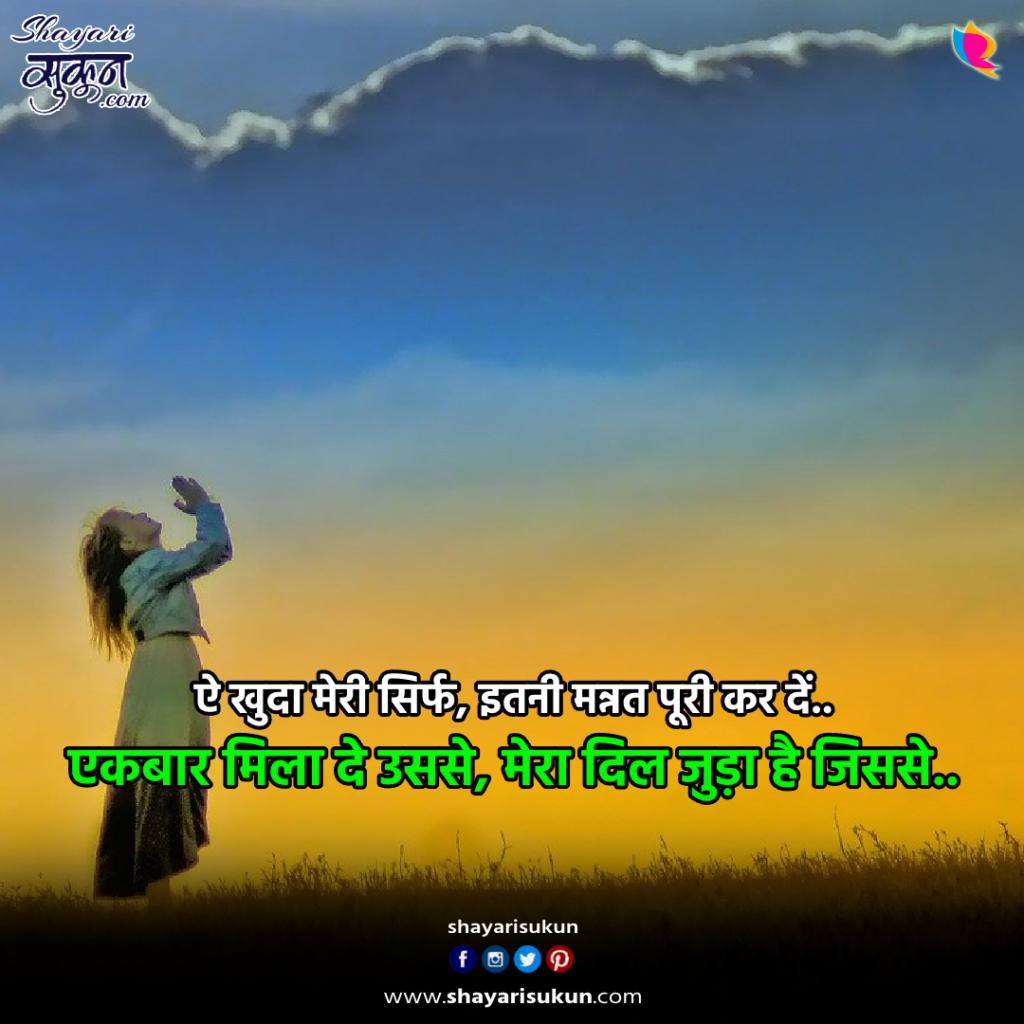 mannat-1-love-shayari-wish-quotes-hindi-1