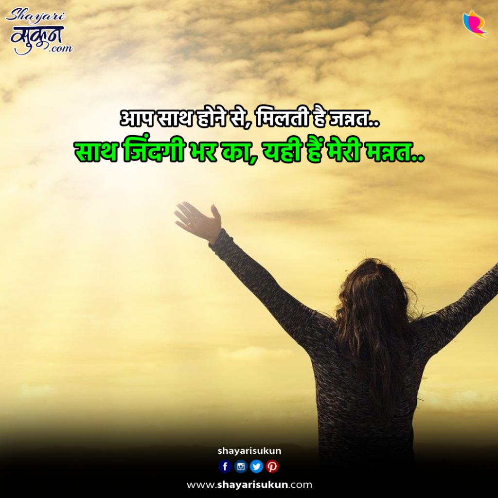 mannat-1-love-shayari-wish-quotes-hindi-2