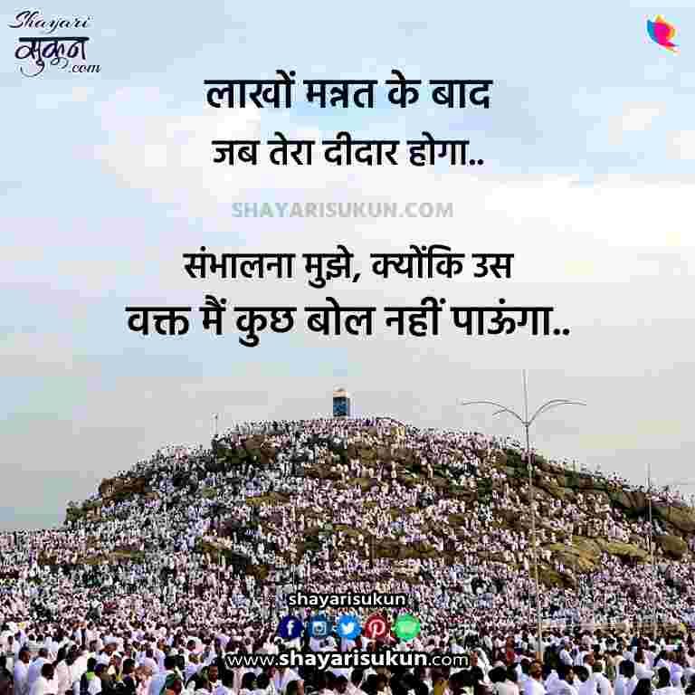 Mannat Shayari | Mannat Quotes Hindi -1