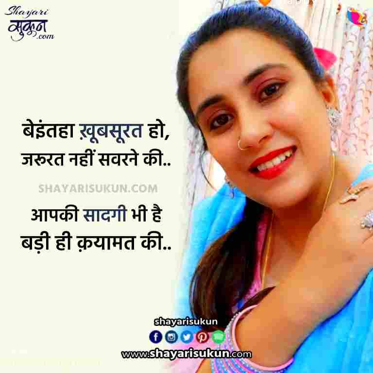qayamat romantic love shayari hindi