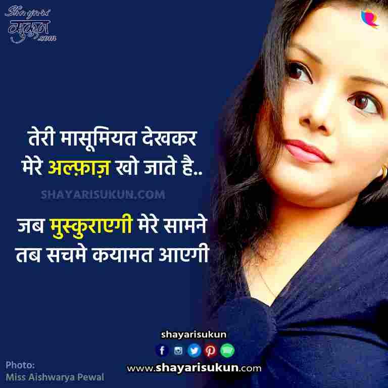 qayamat romatic love shayari hindi