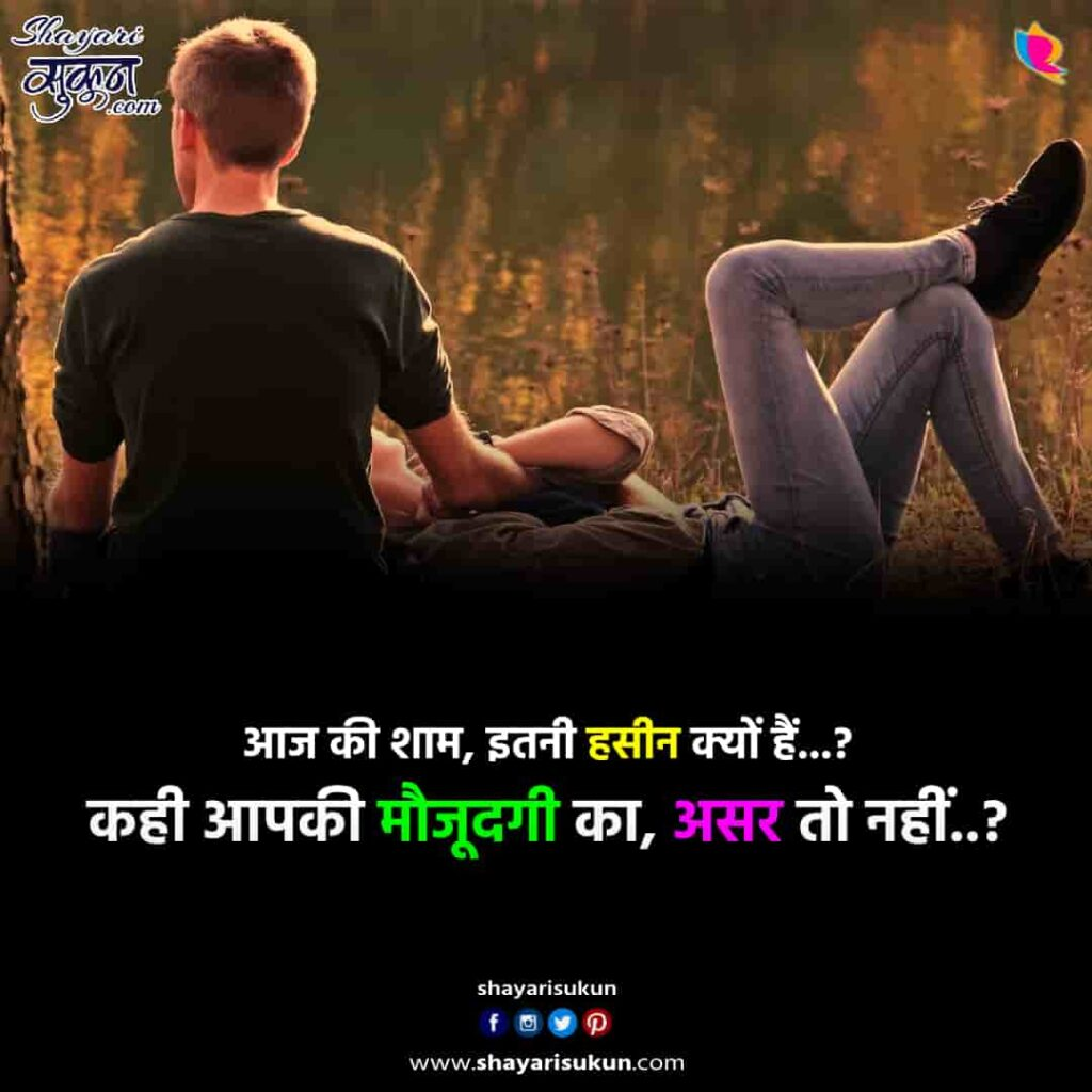 Shaam 1 Love Shayari स नकर आपक श म भ स ह न ह ज एग