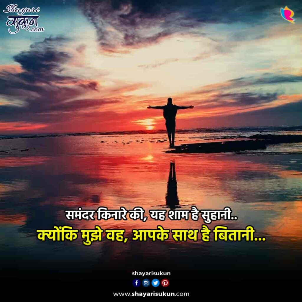 shaam-2-love-shayari-evening-quotes-hindi-1