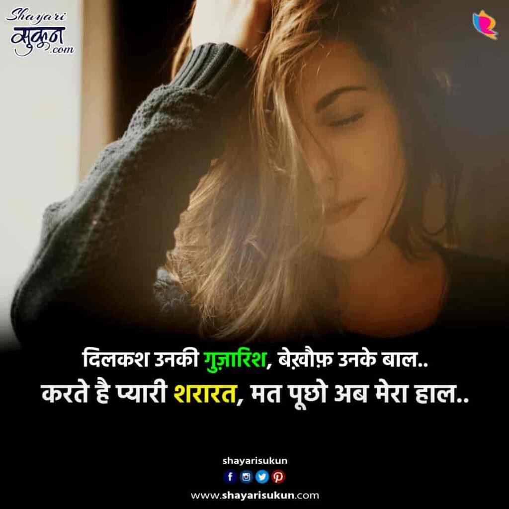 shararat-1-love-shayari-beautiful-love-quotes-1