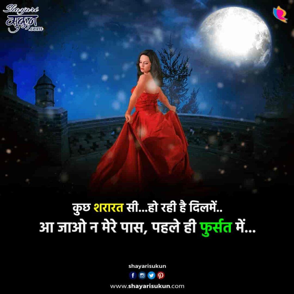 shararat-1-love-shayari-beautiful-love-quotes-2