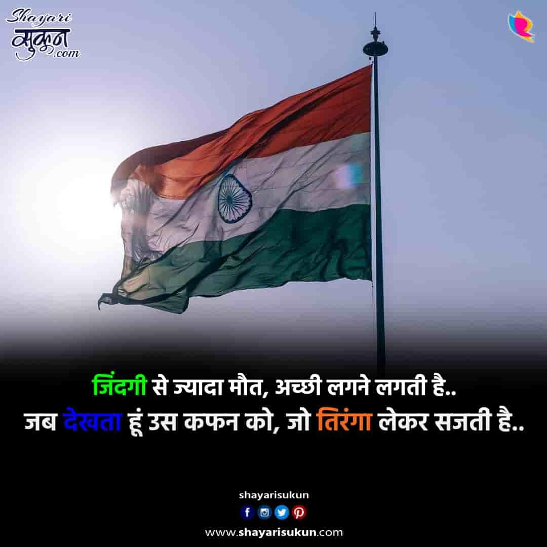 tiranga-1-motivational-shayari-on-indian-flag-1