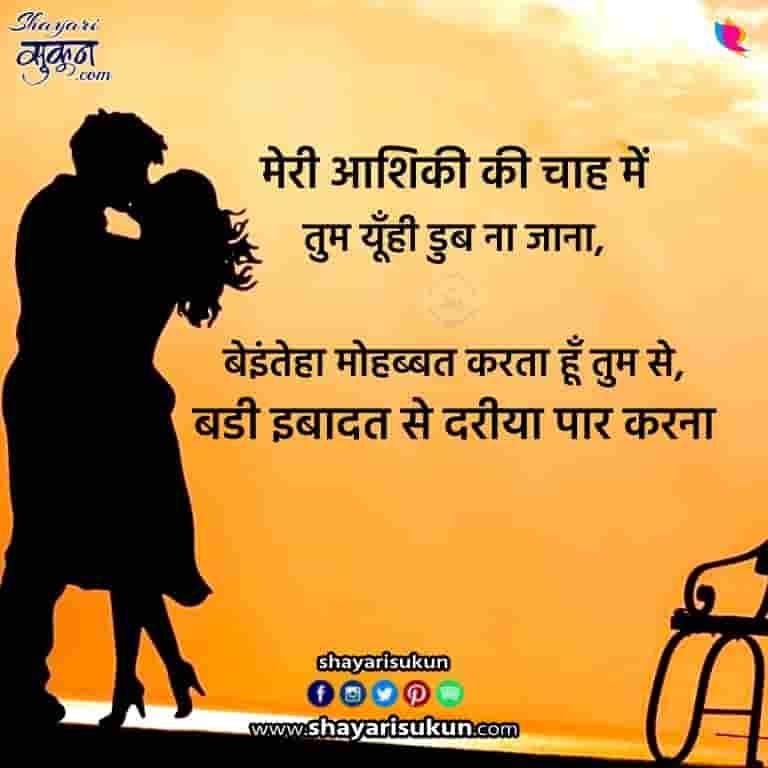 Aashiqui-Love-Shayari-Image