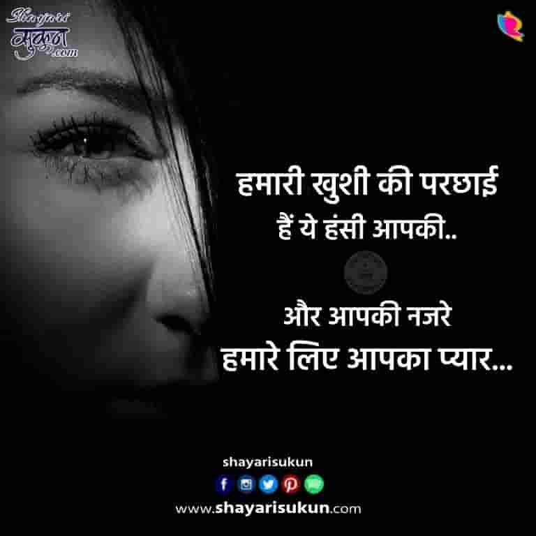 Nazar-Shayari-Romantic-Love-Hindi-Quotes