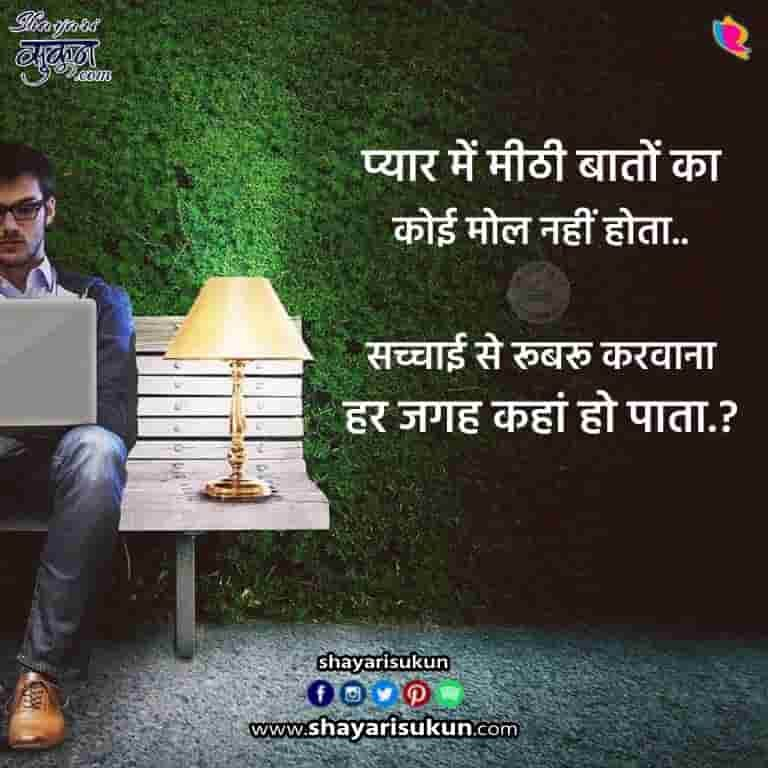 Rubaru Shayari Image Hindi